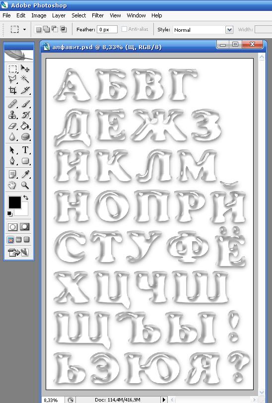 Как нарисовать красиво буквы